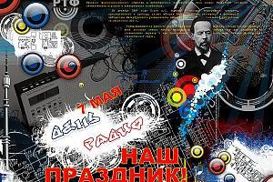 День Радио – 7 Мая!