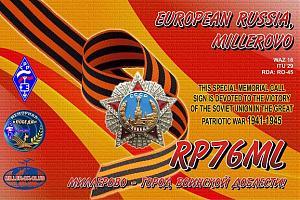 """Команда RP76ML клуба """"M-DX-C"""" - лучшая в Мемориале """"Победа-76"""""""