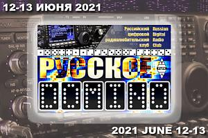 «Русское DOMINO» 12-13 июня 2021