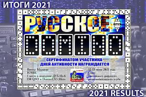 Итоги дней активности «Русское DOMINO 2021»