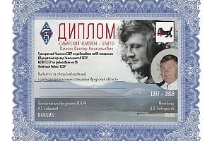 Дни активности радиолюбителей Иркутской области 1-31 июля 2021