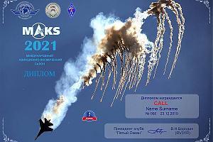 """Клуб """"Пятый Океан"""" - дни активности, посвященные МАКС-2021 20-25 июля 2021"""