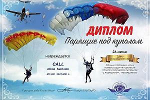 """Клуб """"Пятый Океан"""" - дни активности, посвященные дню парашютиста 24-26 июля 2021"""