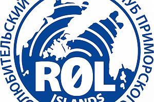 24 - 25 июля на острове Рейнеке прошел слет R0L-ISLANDS CLUB