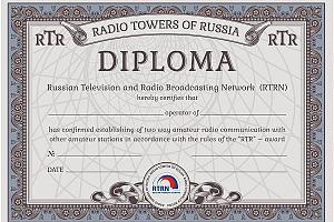 РТРС проведет дни активности радиолюбителей по случаю своего 20-летия