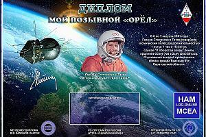 60 лет космического полёта Г.С. Титова