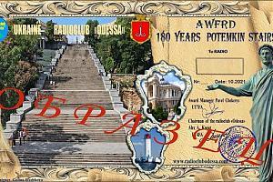 180 лет Потемкинской лестнице. Дни активности