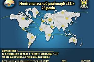 """Мелитопольскому радиоклубу """"73!"""" - 25 лет"""