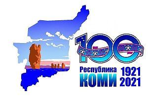 100 лет Республике Коми