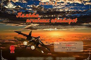 """Клуб """"Пятый Океан"""" - дни активности, посвященные памяти погибших авиаторов 25-26 сентября 2021"""