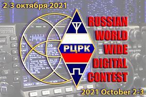 8-й контест Russian WW Digital 2-3 октября 2021