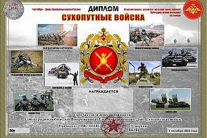 Дни активности Союза радиолюбителей Вооруженных Сил 1-3 октября 2021