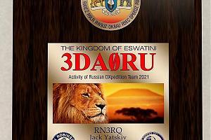 """Плакетка """"Королевство Эсватини 2021 3DA0RU"""""""