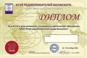 Дни активности «10 лет Клубу радиолюбителей города Волжского» 14-19 октября 2021