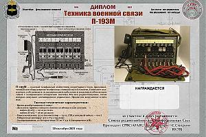 Дни активности союза радиолюбителей Вооруженных Сил 22-24 октября 2021 на диплом «Техника военной св ...