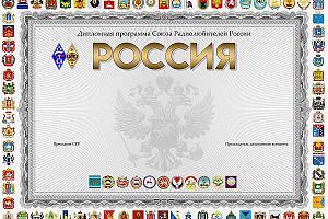 """СРР начал принимать заявки на дипломы """"РОССИЯ"""" и """"Р-150-С"""" через интернет"""