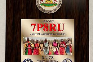 "Плакетка ""Лесото 2021 7P8RU"""