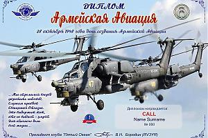 """Клуб """"Пятый Океан"""" - дни активности, посвященные дню армейской авиации 23-31 октября 2021"""