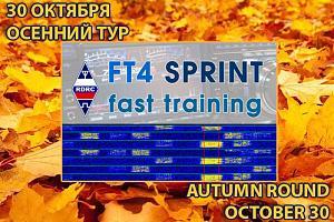Осенний тур FT4 SPRINT 30 октября 2021