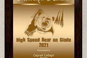 Итоги мобильной забавы «Ехали медведи 2021»