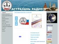 Астрахань_радио