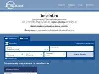 """ТМЕ-Интертекс"""