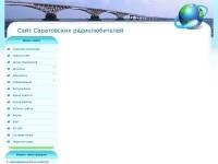 Сайт Саратовских радиолюбителей