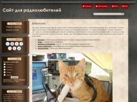 Сайт радиолюбителей Бобруйска