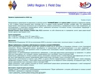 IARU Reg.1 HF Field Day contest