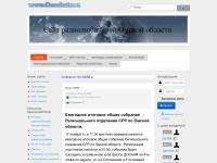 Сайт радиолюбителей Омской области