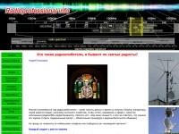 Радиопрофессионал