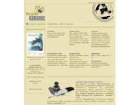РадиоКаталог радиолюбительских Internet-ресурсов