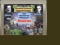 """Музей """"Радио и радиолюбительства"""" им. Э.Т.Кренкеля"""