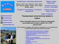 Radio-link: средства радиосвязи.
