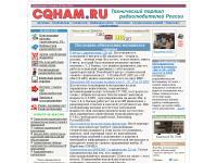 Сервер кубанских радиолюбителей