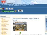 Сайт Сумских радиолюбителей