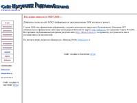 Сайт Иркутских Радиолюбителей