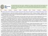 Сайт нежинских радиолюбителей