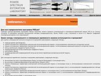 Power Spectrum Estimation Laboratory