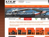 А.Т.К.-официальный дистрибьютер YAESU
