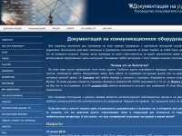 Русскоязычная документация на импортную аппаратуру связи