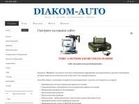 Diakom Auto