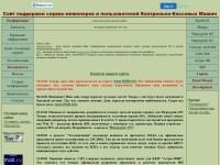 Сайт поддержки сервис-инженеров и пользователей ККМ