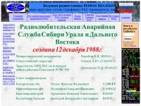 РАС Урала, Сибири и Дальнего Востока.