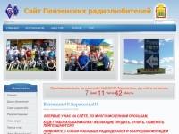 Сайт Пензенских радиолюбителей