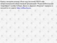 РАС Сибири, Урала и Дальнего Востока