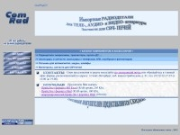 CCR ComRad: Импортные электонные компоненты