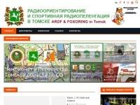 Спортивная радиопеленгация в Томске