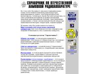 Справочник по отечественным электронным лампам