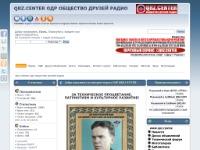 QRZ.CENTER ОБЩЕСТВО ДРУЗЕЙ РАДИО (ОДР)